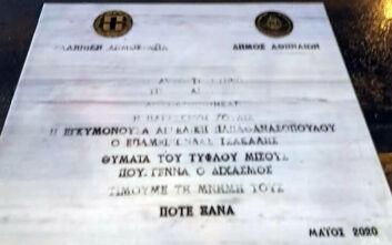 Άμεσα καθαρίστηκε από τον Δήμο Αθηναίων το Μνημείο της Marfin