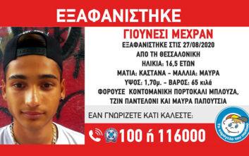 Συναγερμός στη Θεσσαλονίκη για την εξαφάνιση ανηλίκου