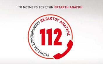 Νέα ενημερωτική καμπάνια της Πολιτικής Προστασίας για το 112: «Το νούμερό σου στην έκτακτη ανάγκη»
