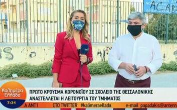 Πρώτο κρούσμα κορονοϊού σε σχολείο στη Θεσσαλονίκη - Δασκάλα στην Περαία βρέθηκε θετική