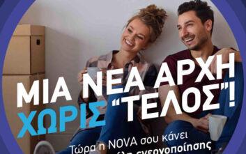 Νέα σεζόν με προσφορές χωρίς….τέλος από τη Nova