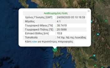 Σεισμός τώρα στην Λευκάδα