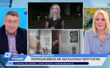 Απίστευτο περιστατικό στη Θεσσαλονίκη: Βιβλία με διαφημιστικό αυξητικής στήθους μοιράστηκαν σε μαθητές Δημοτικού