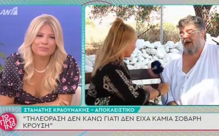 Κραουνάκης: Είμαι panerotic, μπορώ να ερωτευτώ και ένα τζιτζίκι