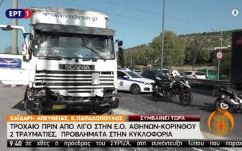 Τροχαίο με τραυματίες στην Αθηνών-Κορίνθου