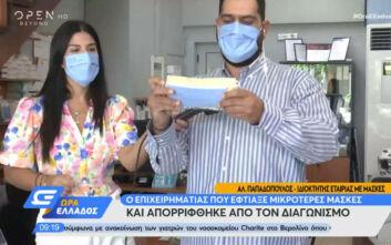 Ο επιχειρηματίας που έφτιαξε σωστές μάσκες για τα σχολεία και απορρίφθηκε