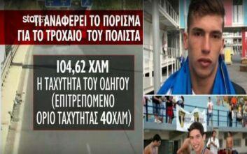 Αδαμάντιος Μαντής: Το πόρισμα της Τροχαίας καίει τον οδηγό - Έτρεχε με 104 χλμ ενώ το όριο ήταν 40χλμ