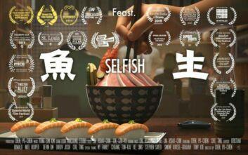 Selfish: Μια πολυβραβευμένη ταινία κινούμενων σχεδίων για τη ρύπανση με πλαστικό