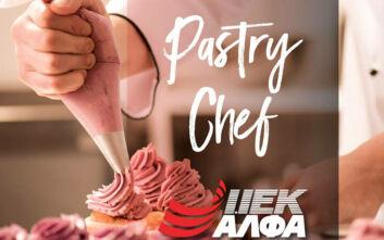 Γίνε Pastry Chef στη «χρυσή» Σχολή Ζαχαροπλαστικής της χώρας