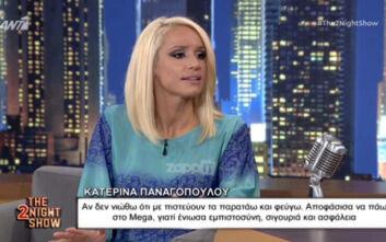 Κατερίνα Παναγοπούλου: Έτσι έφυγα από το Star