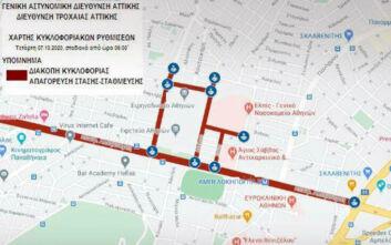Κλειστοί δρόμοι στο κέντρο της Αθήνας - Όλα τα μέτρα