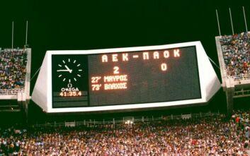 ΑΕΚ-ΠΑΟΚ: Ο πρώτος και παραλίγο τελευταίος τελικός κυπέλλου στο ΟΑΚΑ