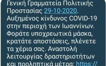 Μήνυμα του 112 σε Ιωάννινα και Σέρρες: «Φοράτε υποχρεωτικά μάσκα -  Πλένετε τα χέρια σας»