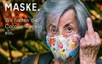 Τέρμα οι ευγένειες, το Βερολίνο δείχνει το μεσαίο δάχτυλο σε όσους δεν φορούν μάσκα