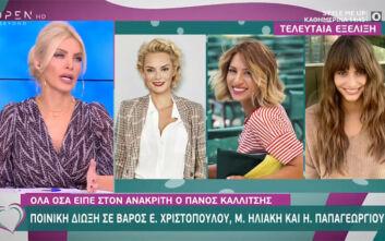 Νίκος Αγαπηνός: Έχει ασκηθεί δίωξη στην Έλενα Χριστοπούλου και στους ψευδείς μάρτυρές της