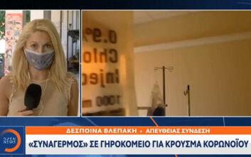 Συναγερμός σε γηροκομείο στο κέντρο της Αθήνας: Θετική στον κορονοϊό ηλικιωμένη