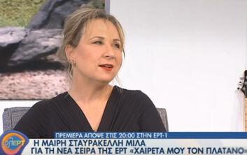 Μαίρη Σταυρακέλλη για «Χαιρέτα μου τον Πλάτανο»: Υποδύομαι ένα τέρας
