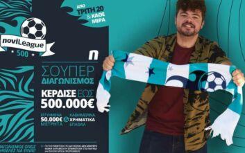 Η Novileague ήρθε με 500,000€ και καθημερινά δώρα