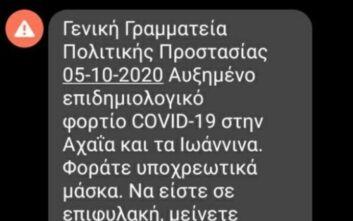 Μήνυμα του 112 σε Αχαΐα και Ιωάννινα: Φοράτε μάσκα, να είστε σε επιφυλακή