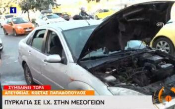 Φωτιά σε αυτοκίνητο στη Λεωφόρο Μεσογείων