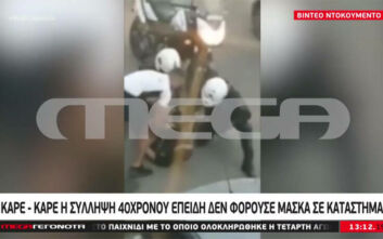 Καρέ-καρέ η σύλληψη άνδρα που δεν φορούσε μάσκα στην Κέρκυρα