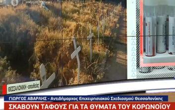 Έσκαψαν τάφους στη Θεσσαλονίκη για τα θύματα του κορονοϊού - Γέμισαν οι πρώτοι 40