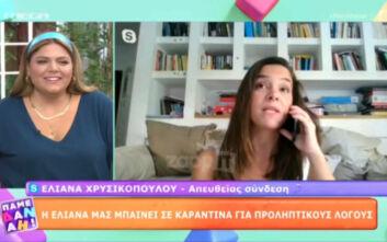 Πάμε Δανάη: Εκτός η Ελιάνα Χρυσικοπούλου – Ήρθε σε επαφή με επιβεβαιωμένο κρούσμα covid