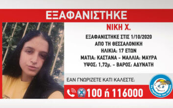 Missing Alert για 17χρονη στη Θεσσαλονίκη
