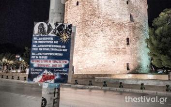 Θεσσαλονίκη: Έβαλαν αφίσες για το «ΟΧΙ» σε κεντρικούς δρόμους και γραφεία βουλευτών της ΝΔ