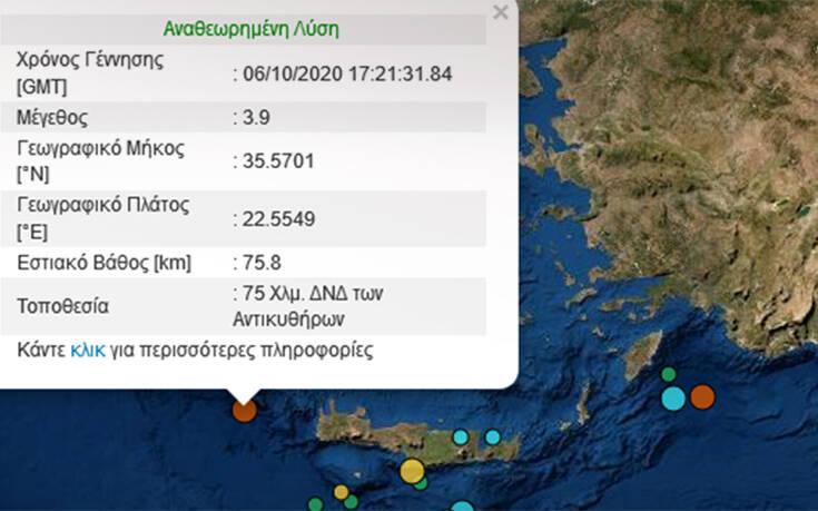 Σεισμός τώρα στα ανοιχτά των Αντικυθήρων