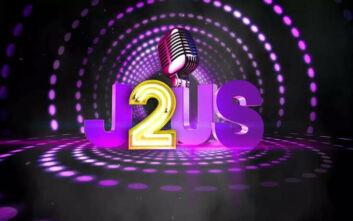 Αναβάλλεται το live του J2US - Μέλος της ομάδας βρέθηκε θετικό στον κορονοϊό