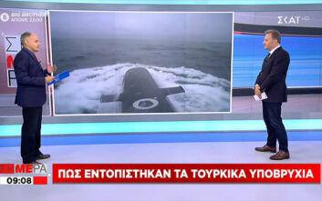 Πώς εντοπίστηκαν τα τουρκικά υποβρύχια στο Αιγαίο