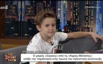 Ο μικρός Σέργιος από τις Άγριες Μέλισσες λέει στον Αρναούτογλου πώς πήρε τον ρόλο