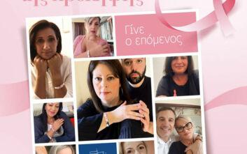 Καρκίνος του μαστού: Δράσεις ενημέρωσης από τη Νέα Δημοκρατία