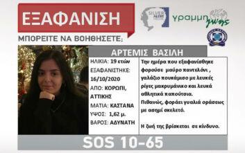 Εξαφανίστηκε 19χρονη από το Κορωπί
