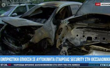 Εμπρησμός οχημάτων εταιρείας security στη Θεσσαλονίκη