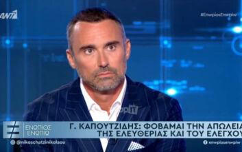 Γιώργος Καπουτζίδης: Αν θελήσω να αποκτήσω παιδί θα το καταφέρω, θα φύγω κι από την Ελλάδα αν χρειαστεί