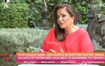 Πώς είναι η Ντόρα Μπακογιάννη σαν πεθερά και σαν μητέρα – «Ο γιος μου με κράζει παντού»