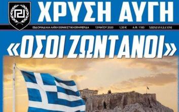 Τέλος η εφημερίδα της Χρυσής Αυγής με ανακοίνωση του Νίκου Μιχαλολιάκου
