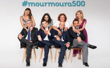 Μην αρχίζεις τη Μουρμούρα: Η σειρά κλείνει τα... 500 και οι πρωταγωνιστές εξήγησαν πώς η μουρμούρα μπορεί να γίνει το αλατοπίπερο της σχέσης
