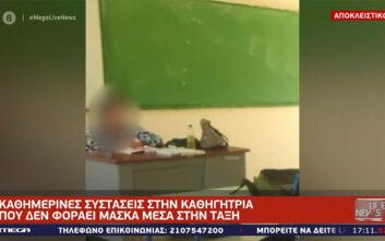 Συνελήφθη καθηγήτρια που αρνήθηκε να βάλει μάσκα σε σχολείο του Υμηττού - «Πάρτε μου μάσκαρα»