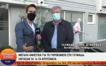 Ανησυχία για τα κρούσματα σε γηροκομείο της Γλυφάδας - «Ενημερωθήκαμε από τα κανάλια»