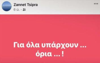 Νέα παρέμβαση της Ζανέτ Τσίπρα στις εσωκομματικές εξελίξεις: «Για όλα υπάρχουν όρια»