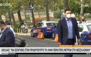 Κικίλιας για Θεσσαλονίκη: Θα εισηγηθώ νέα μέτρα για την περιοχή
