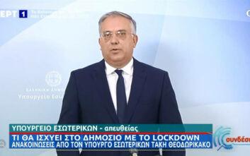 Lockdown στην Ελλάδα: Πώς θα λειτουργεί το Δημόσιο - Τα 6 μέτρα για τους δημόσιους υπαλλήλους