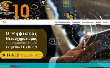 «Ο Ψηφιακός Μετασχηματισμός του Δημοσίου Τομέα εν μέσω COVID-19»