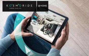 Κάνε ένα virtual visit και απόκτησε το e-bike της επιλογής σου από το σπίτι σου