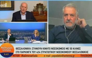 Διευθυντής ΜΕΘ του Παπανικολάου: Η Επιτροπή κατέστρεψε τη Θεσσαλονίκη και χάσαμε ζωές