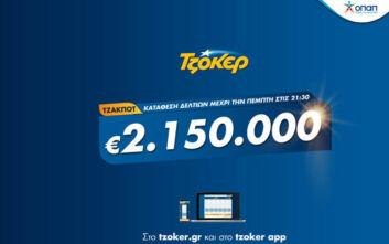 Τζόκερ: Πώς θα διεκδικήσετε απόψε τα 2.150.000 ευρώ