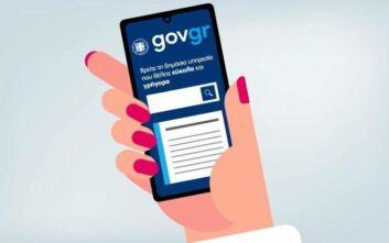 Έκθεση Κομισιόν: Ανοδική πορεία στην ψηφιακή διακυβέρνηση της Ελλάδας